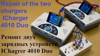 Ремонт двух зарядных устройств IChagrer 4010 Duo