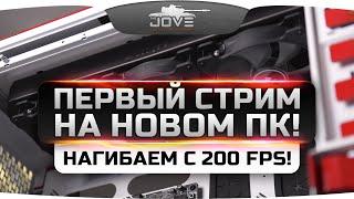 Первый Танковый Стрим на новом компьютере! Обмываем и нагибаем с 200 FPS!
