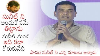 Producer Dil Raju FUNNY Comments on Sunil | Chitralahari Movie Success Meet | Daily Culture