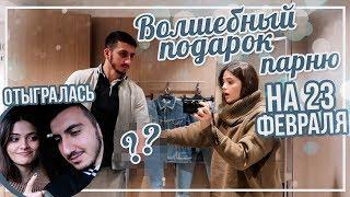 Подарила подарок Оску на 23 февраля, Шоппинг с парнем и cпектакль от Estel