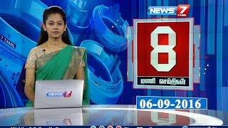 News @ 8 PM | News7 Tamil | 06/09/2016
