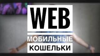 💳 Стоит ли использовать web и мобильные кошельки ❓❓❓ Как они устроены и работают 🔑💡