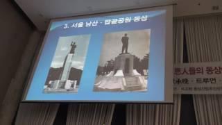 제2강연: 조성호 조갑제닷컴 기자 (이승만 대통령 동상의 수난사)