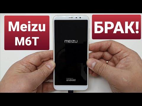 MEIZU M6T M811H Not Turn On Without Charger / не включается без зарядного устройства