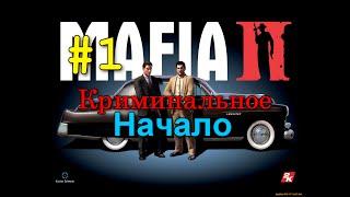 Mafia 2 - Прохождение на русском - #1 Криминальное начало