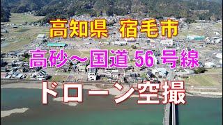高知県宿毛市の高砂から駅前町を経て市街地方面を空撮。 松田川河口上空...