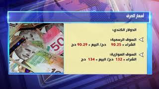تعرفوا على أهم أسعار الصرف لهذا الاسبوع..