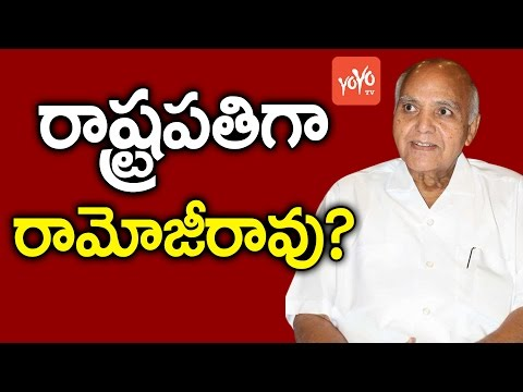 రాష్ట్రపతిగా రామోజీరావు? Breaking News! - Ramoji Rao To Be The President of India? | YOYO TV Channel