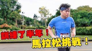 【Joeman】從體重100公斤到挑戰馬拉松!我的減肥日記