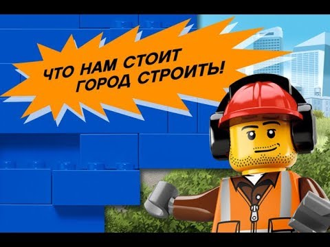 Город из кубиков LEGO построен