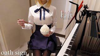 Fate/Zero OP1 oath sign LiSA フェイト/ゼロ [ピアノ]