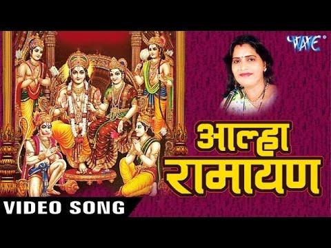 आल्हा रामायण राम लल्ला की   Aalha Ramayan Katha Ram Lalla Ki   Sanjo Baghel   Hindi Alha Bhajan