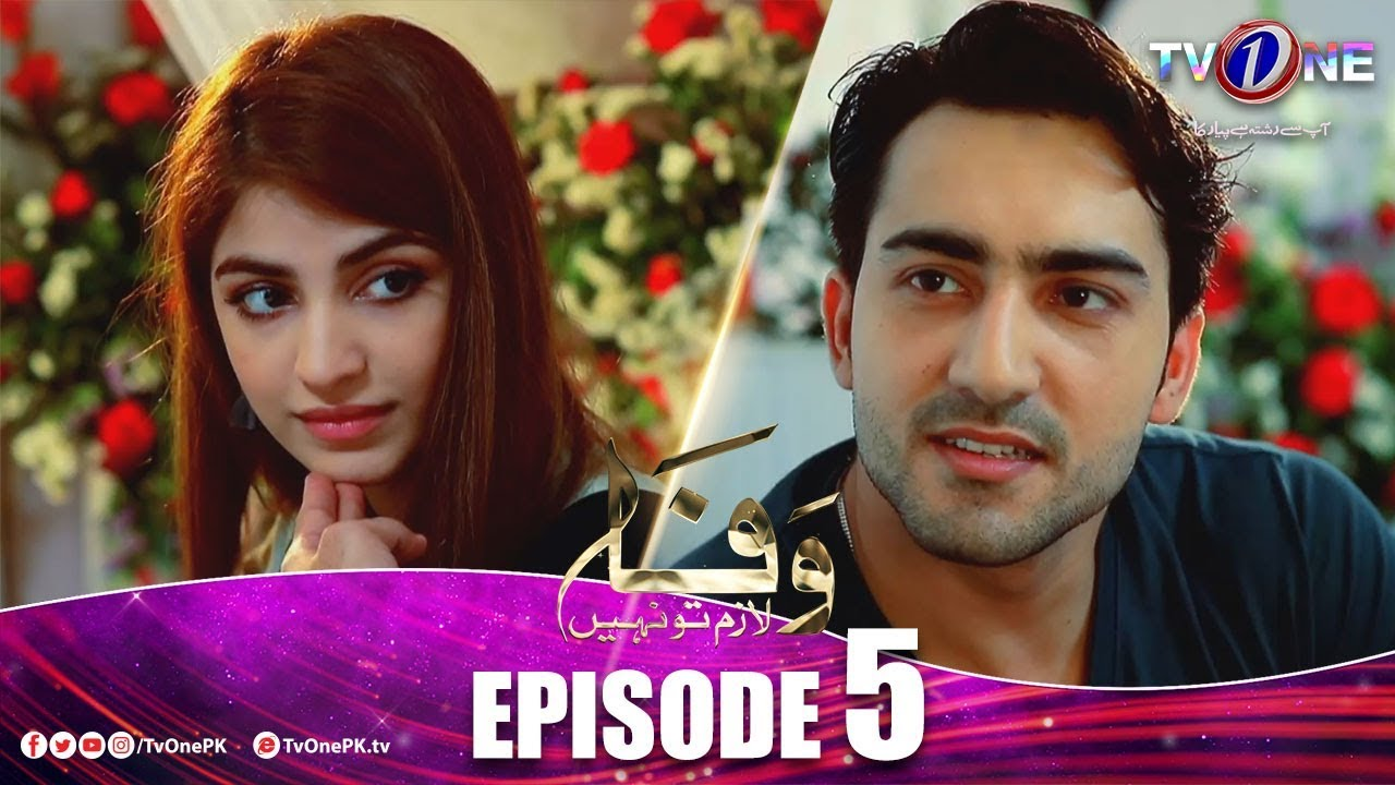 Download Wafa Lazim To Nahi | Episode 5 | TV One Drama