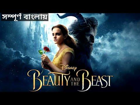 Download Beauty And The Beast (2017) Movie Explain  in  Bangla ll Full Movie Explain in  বাংলা