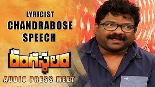 Lyricist Chandrabose Speech Rangasthalam Audio Press Meet