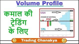 शेयर बाजार ट्रेडिंग करे (Volume Profile) के साथ - By trading chanakya
