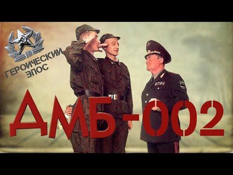 ДМБ-002 (2000) фильм. Комедия