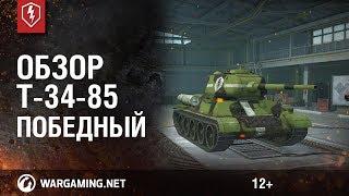 WoT Blitz. Обзор Т-34-85 Победный