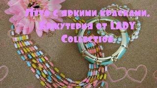 Лето с яркими красками. Бижутерия от Lady Collection.