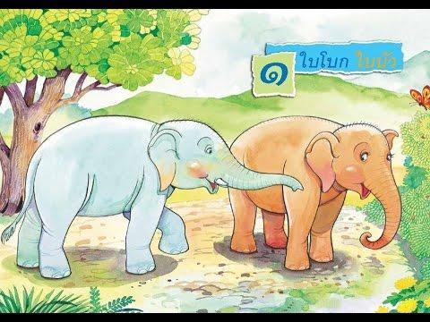 บทที่ 1 ใบโบกใบบัว ภาษาไทย ป1 เทอม 1