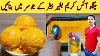 Mango Ice Cream Without Beater By Ijaz Ansari  ملک شیک والی مشین میں بنائیں  Only 3 Ingredients