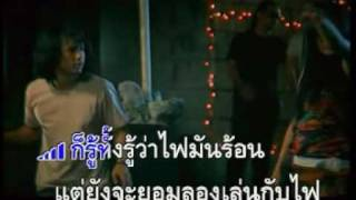 Karaoke - thai song