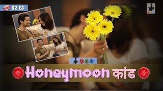 SIT | PKP | HONEYMOON KAAND | S2E3 | Pooja Gor | Pracheen Chauhan