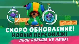 НОВЫЙ ПЕРСОНАЖ! ЛЕОН БОЛЬШЕ НЕ ИМБА! СКОРО ОБНОВЛЕНИЕ! | BRAWL STARS