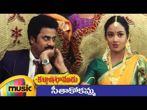 Kalyana Ramudu Telugu Movie Songs | Sitakokamma Music Video | Prabhu Deva | Venu | Nikita