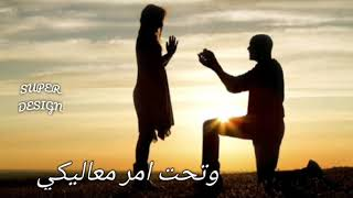 انا تاجك - محمد عدويه