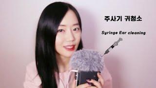 노토킹 주사기 귀청소 ASMR │ Syringe ear cleaning no talking korea asmr  シリンジ耳の洗浄