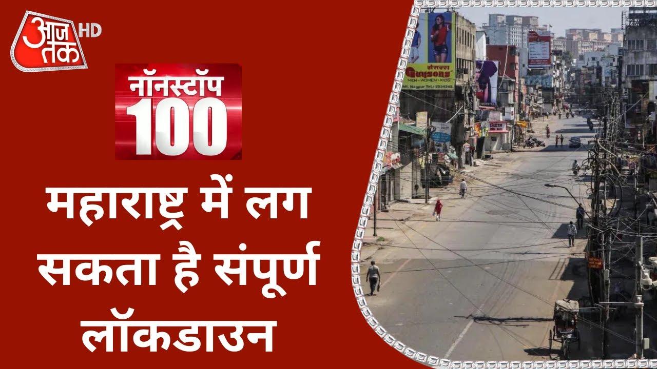Maharashtra में लग सकता है Complete Lockdown | देखें अब तक की 100 बड़ी खबरें