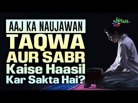 Taqwa Aur Sabr Kaise Haasil Karein Aaj Ke Naujawan By Ahmed Hamed - IPlus TV