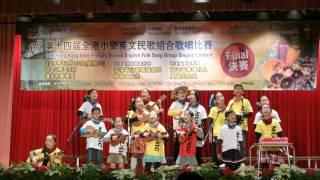 第十四屆全港小學英文民歌組合歌唱比賽--迦密梁省德學校