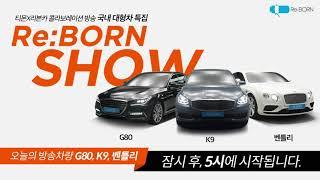 #티몬 x #리본쇼 #국산대형차 특집 !