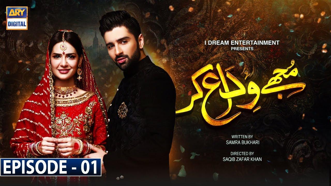 Download Mujhay Vida Kar Episode 1 [Subtitle Eng] - 17th May 2021 - ARY Digital Drama