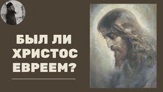 Был ли Христос евреем? Священник Максим Каскун
