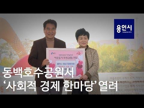 동백호수공원서 '사회적 경제 한마당'열러