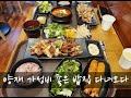 카페투어#6 이렇게 귀여운 디저트 보셨나요? /양재카페 / 쿠오레에스프레소 / 스윗한카페 Seoul, Cafe tour