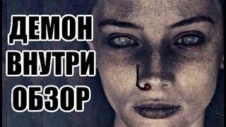 Ужасные Обзоры - Демон Внутри (Вскрытие Джейн Доу) 2016