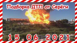 Фото ДТП Подборка на видеорегистратор за 15 06 2021 Июнь 2021