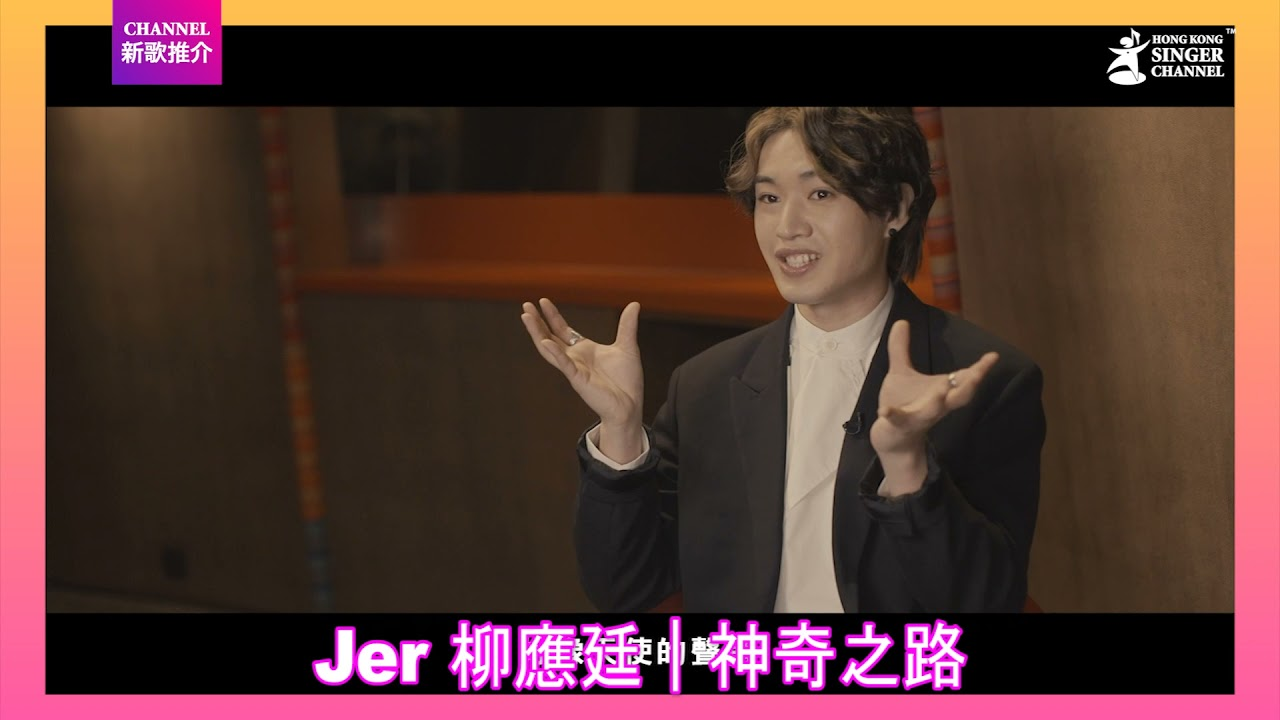 Jer 柳應廷|神奇之路|Channel新歌推介