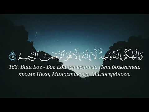"""Мишари Рашид Сура:2""""Аль-Бакара""""(корова)аяты163:164"""