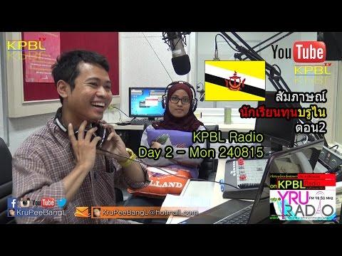 KPBL Radio - Day 2 - Mon 240815 ทุนบรูไน