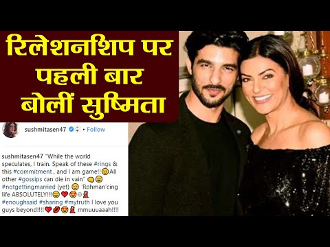 Sushmita Sen confirms dating with Rohman Shawl, breaks silence on wedding rumours | FilmiBeat Mp3