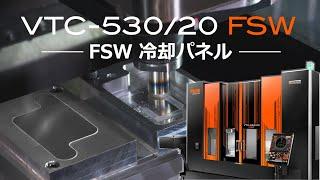 VTC-530/20 FSW : 摩擦攪拌接合