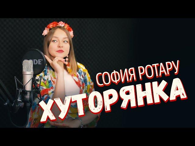 ХУТОРЯНКА - Александра Макарова (София Ротару cover) / КАЛИНКА ЛАЙФ