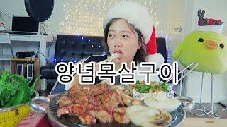 Korean [SOY BEAN PORK STEAK] Mukbang | KEEMI