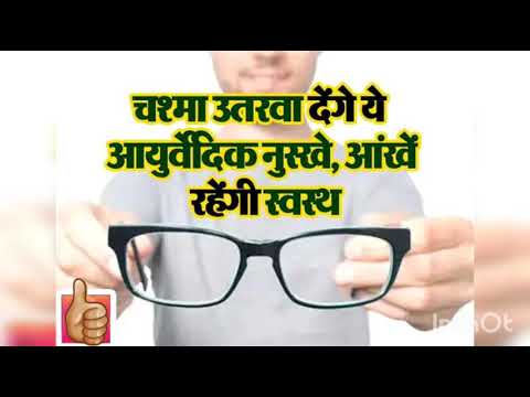 Home Remedies to Remove Spectacles and Improve Vision / Eyesite .