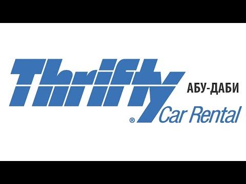 Аренда  Авто в агентстве Thrifty Абу-Даби ОАЭ